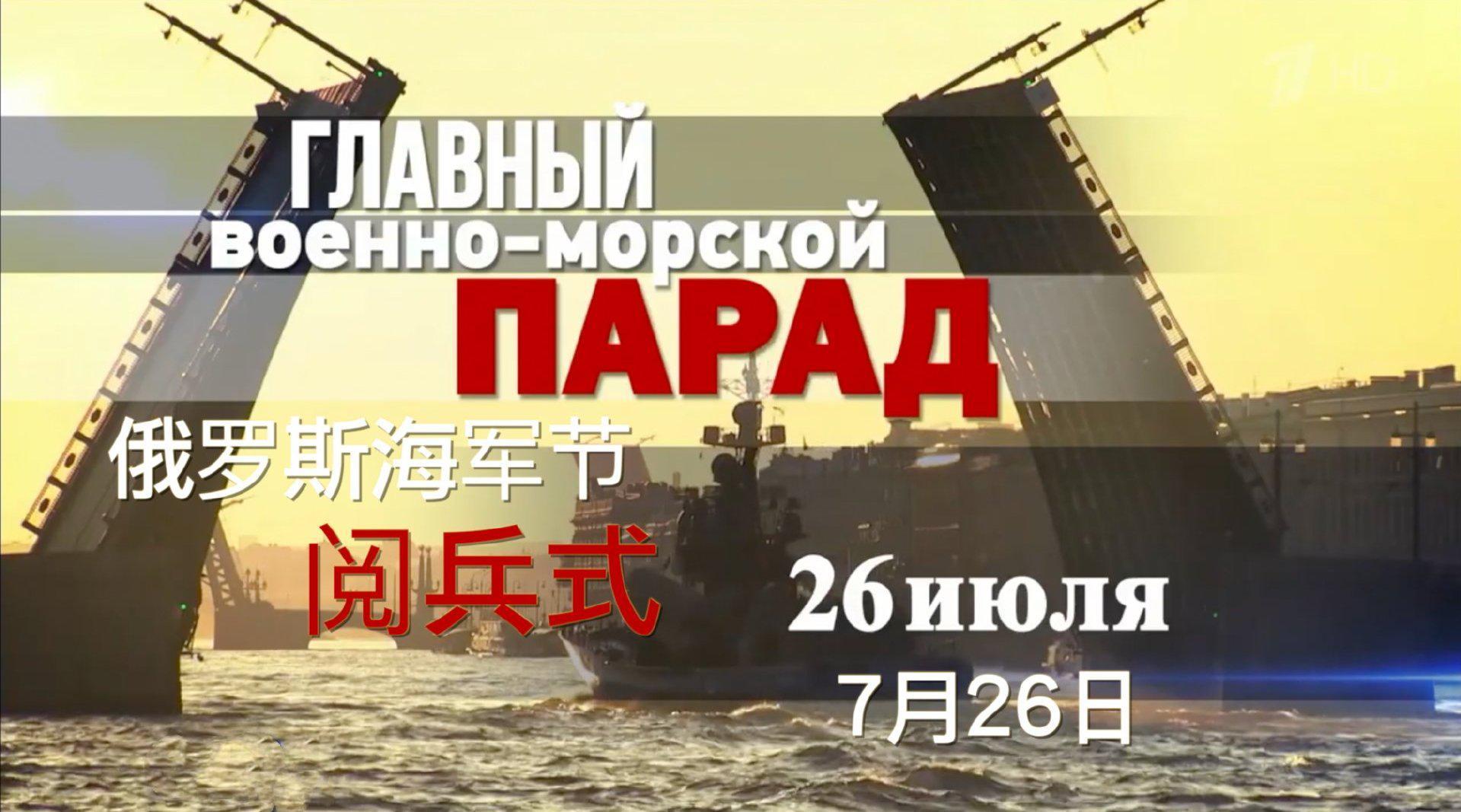 军迷福利!俄罗斯海军节阅兵式 首次彩排秀肌肉!