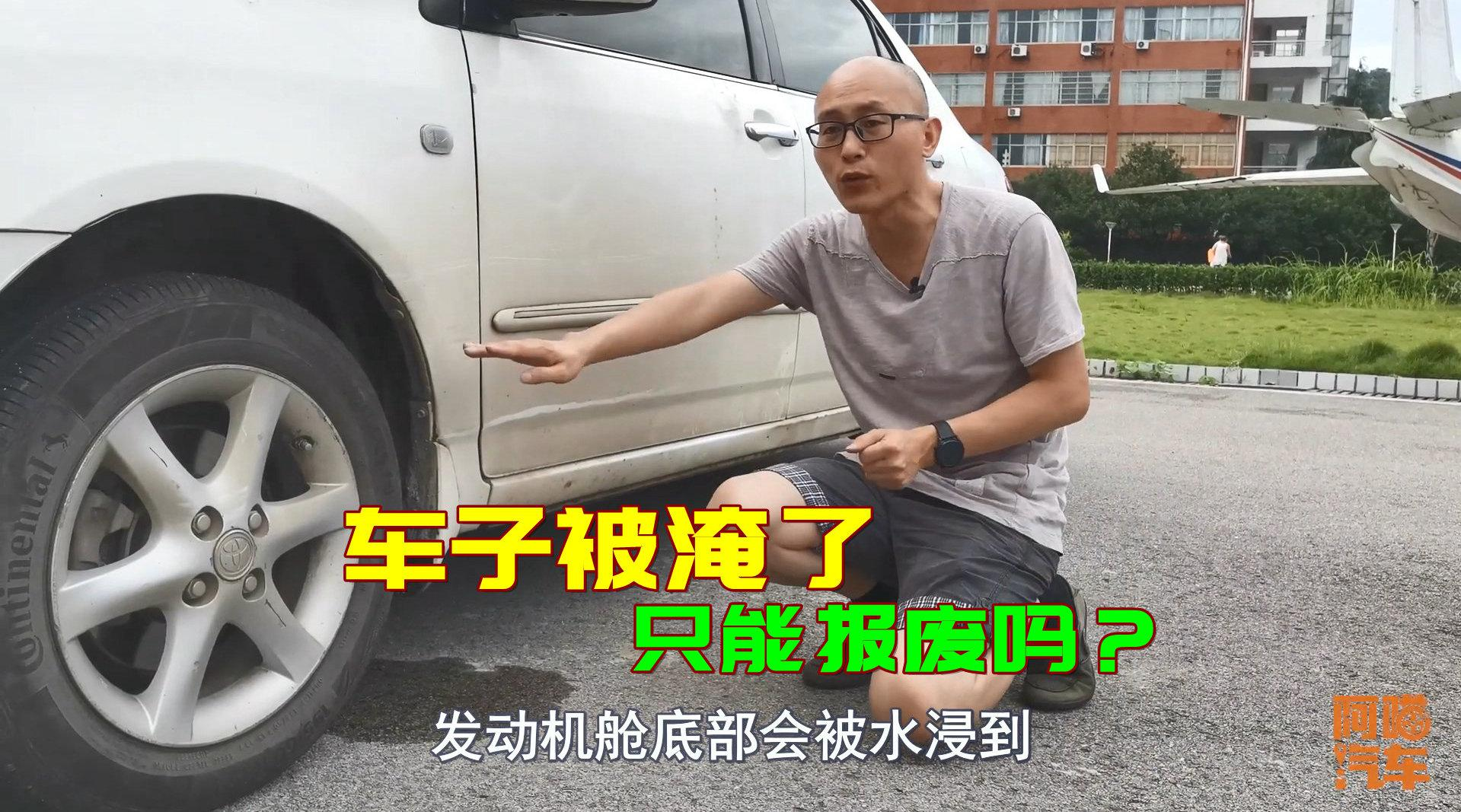 车子被淹了只能报废吗?手把手教你自己判断,别被二手车商给坑了