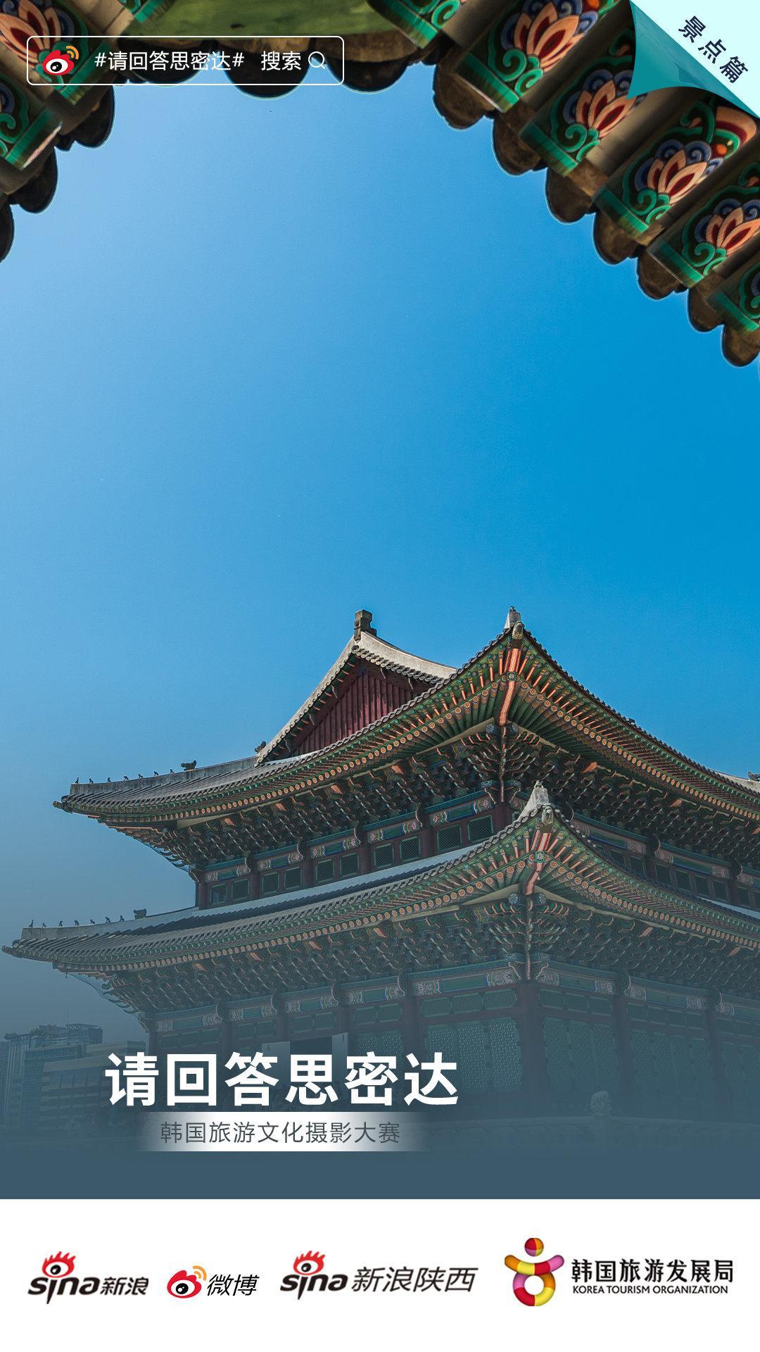 2020韩国旅游文化摄影大赛,晒图赢大奖