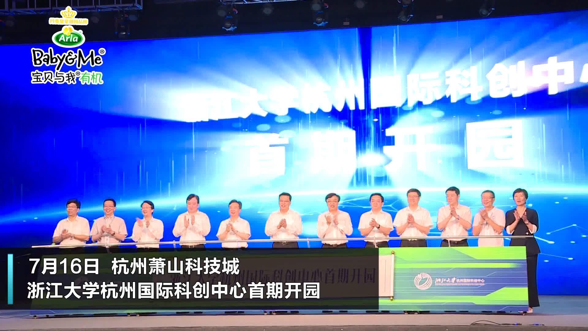 """""""求是鹰""""又栖萧山科技城 浙大杭州科创中心首期开园"""