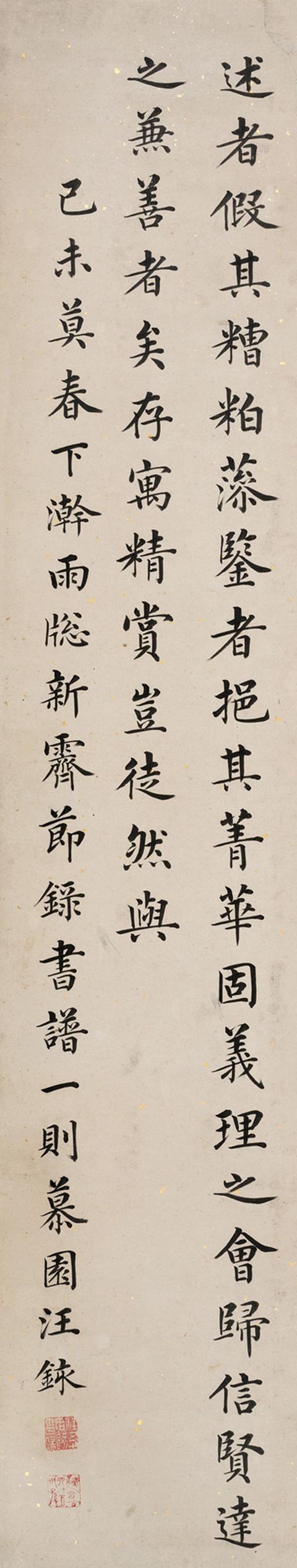 汪䤤 楷书节录 书谱,立轴