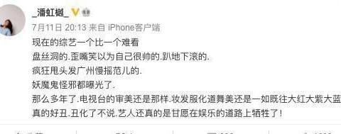 09快女潘虹樾发文嘲讽《浪姐》,牵扯出与郁可唯李霄云恩怨情仇