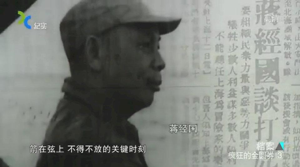 纪录片《疯狂的金圆券》 1948年8月21日,在南京下关火车站……
