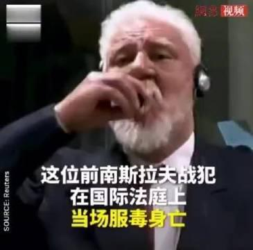 历史:前南斯拉夫总统在国际法庭服毒身亡……