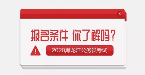 黑龙江公务员报名:应届生身份珍贵,这样选岗,完成上岸第一步