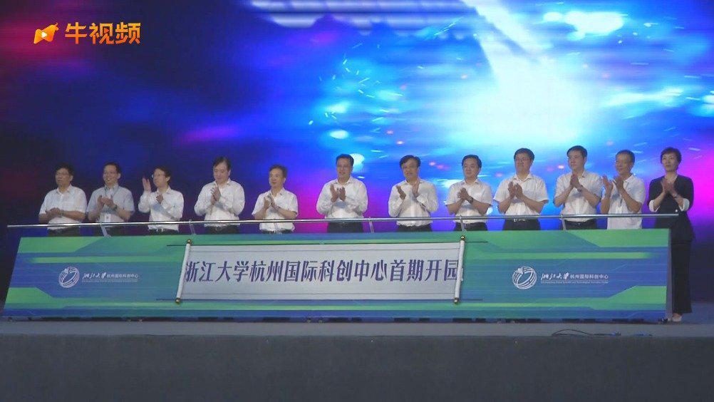 浙大杭州科创中心首期开园 杭州再添科技创新引擎