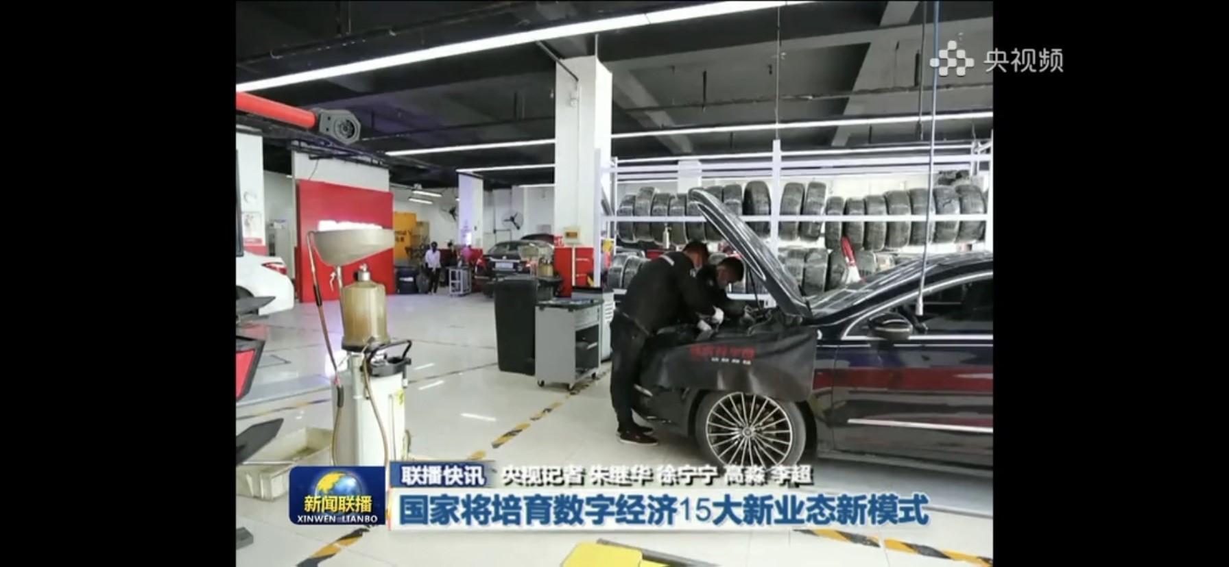 新闻联播关注数字化新经济 途虎养车助力行业数字化升级