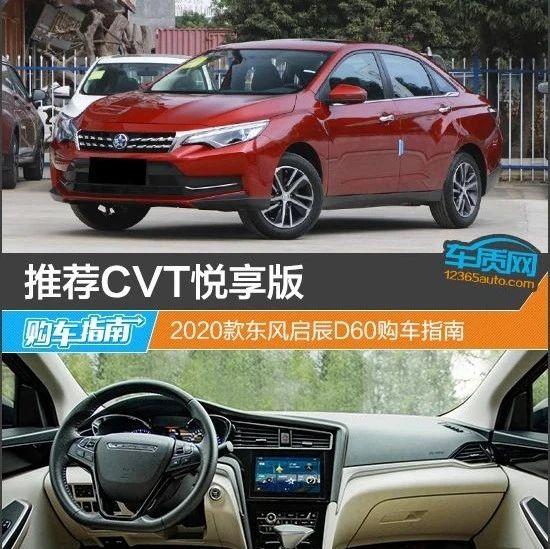 推荐CVT悦享版 2020款东风启辰D60购车指南