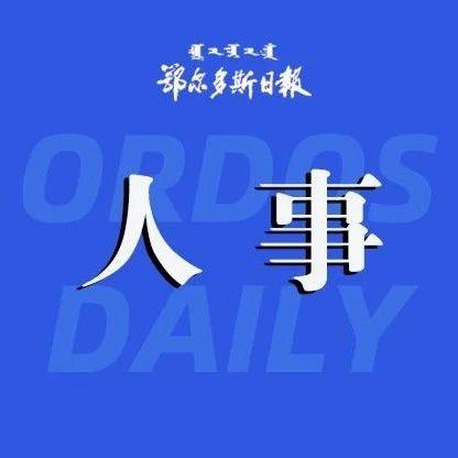 内蒙古自治区人民政府近期任免一批领导干部