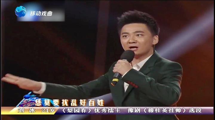 """豫剧《穆桂英挂帅》选段""""打一杆帅字旗竖在了空""""表演:刘冰"""