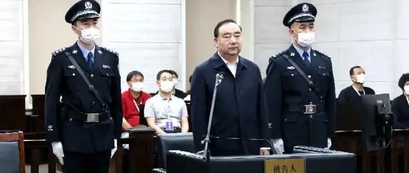 云光中受贿案一审开庭!