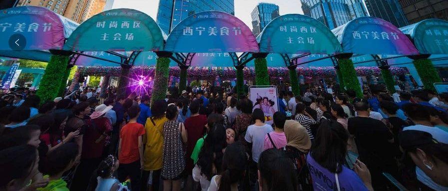 """明天开始,西宁这个艺术节51项活动等你来""""解锁""""!"""