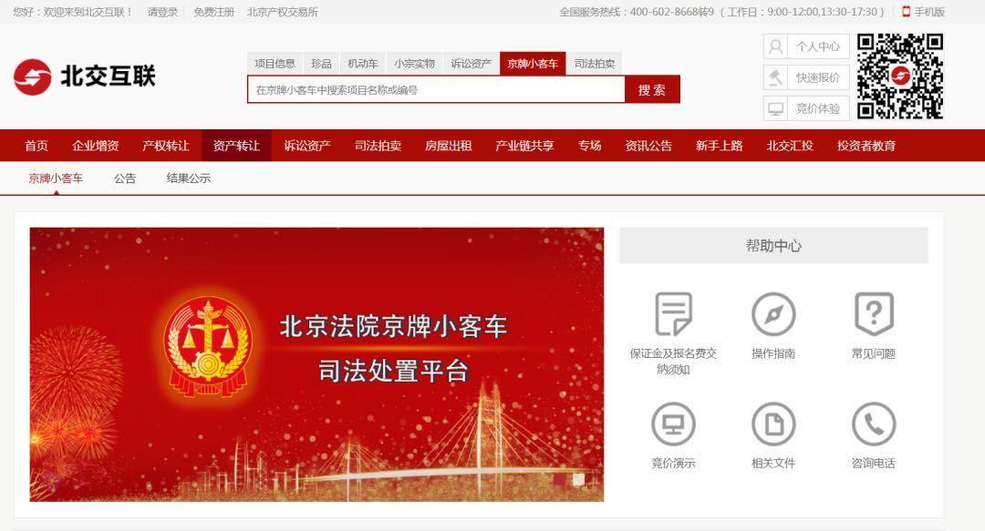 京牌小客车司法拍卖唯一平台竞拍,报名截至7月24日图片
