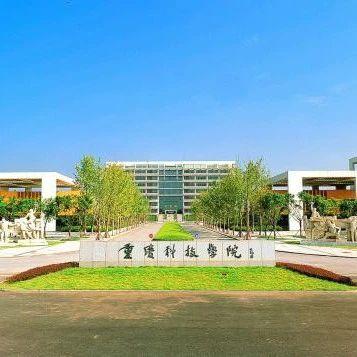 2020年招办主任来帮忙丨重庆科技学院学生处处长张琪访谈