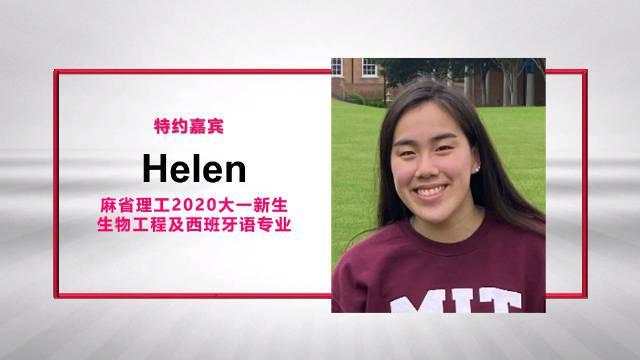 《用梦想去敲门 麻省理工学院EA小姐姐篇》Helen是一名华裔女孩……