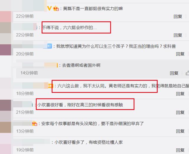 疑不满与黄磊同入围白玉兰奖,编剧六六发文嘲讽:他当编剧是瞎掰