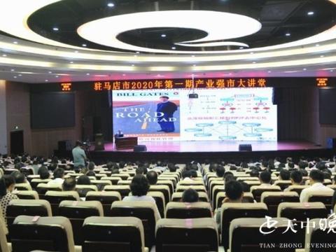 全市2020年第一期产业强市大讲堂举行吕廷杰授课 朱是西出席