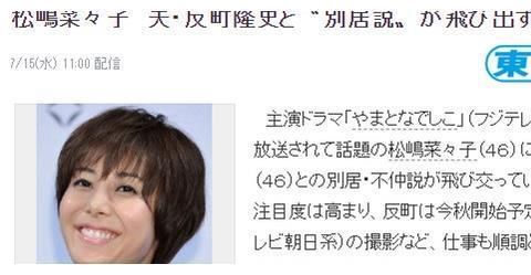 日剧女王松岛菜菜子婚变,和老公已分居,两人曾被称为神仙眷侣
