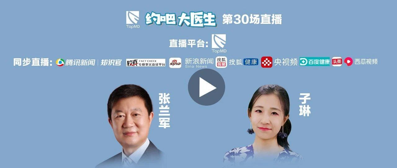 正在直播|中山大学肿瘤防治中心肺癌首席专家张兰军教授谈肺结节