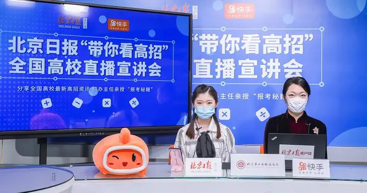 北京第二外国语学院2020招生政策划重点,招办负责人云课堂实录