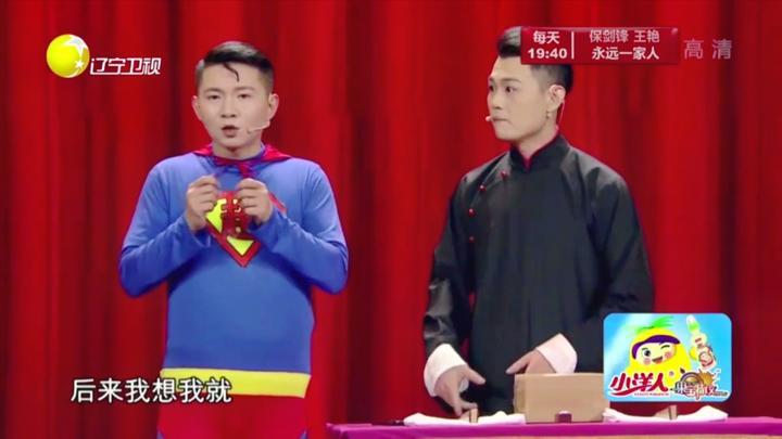 相声《谁是英雄》:卢鑫变超人吐槽送快递辛劳,超级英雄都失业了