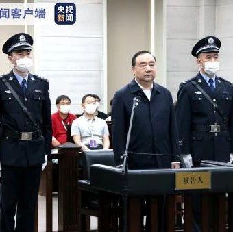 云光中受审被控非法收受财物9432万余元