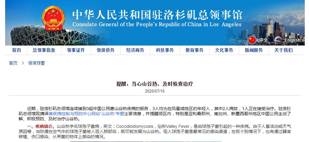 摩鑫平台:中国驻摩鑫平台洛杉矶总领馆提醒当心图片