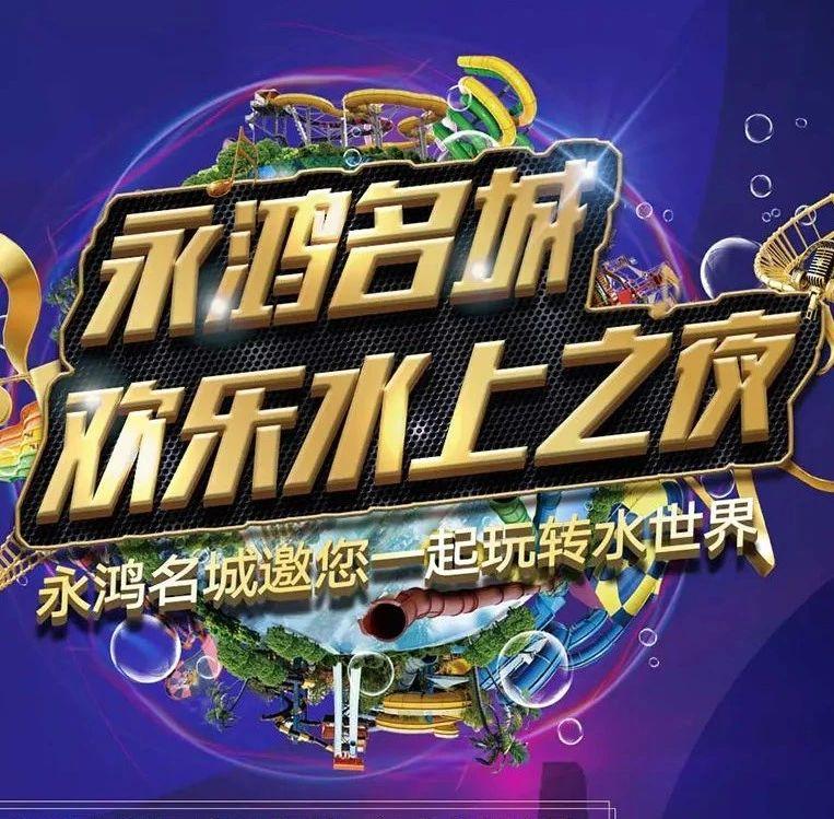 """@福清人,7月25日永鸿名城""""水上之夜""""空降永鸿水世界,一起来抢免费门票!你所有的快乐,都将在这!"""