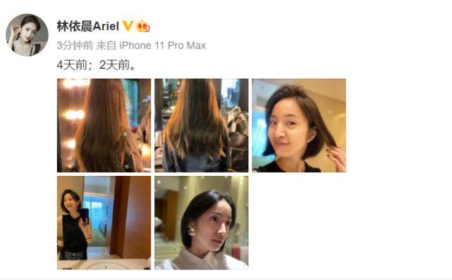 38岁林依晨晒素颜自拍女神状态十足,息影后为了备孕剪掉长发