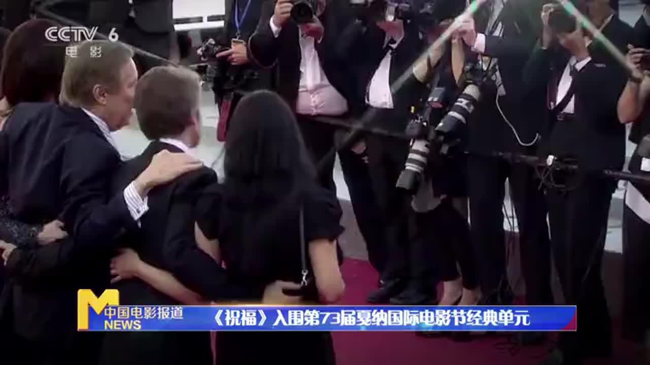 《祝福》入围戛纳电影节经典单元 《花样年华》等影片即将展映