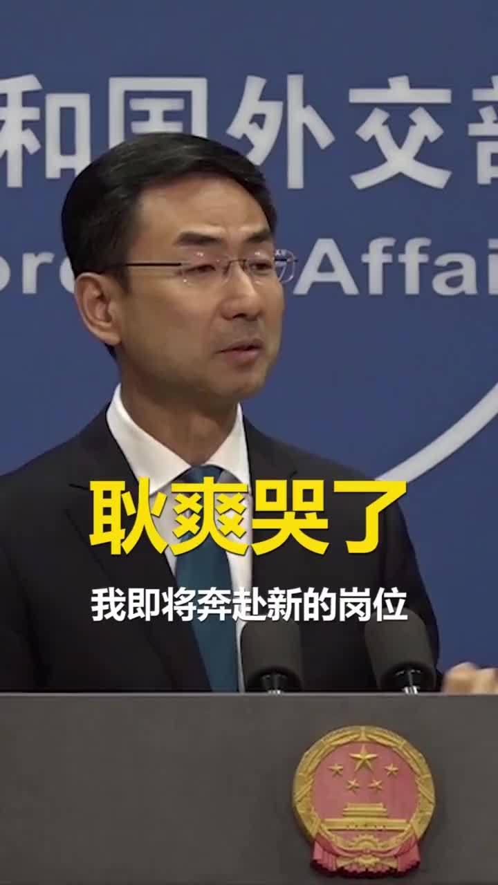 耿爽卸任外交部发言人:继续讲好中国故事!