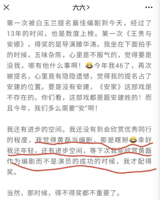 一同入围最佳编剧,六六称黄磊瞎掰,网友:小欢喜才更贴近生活