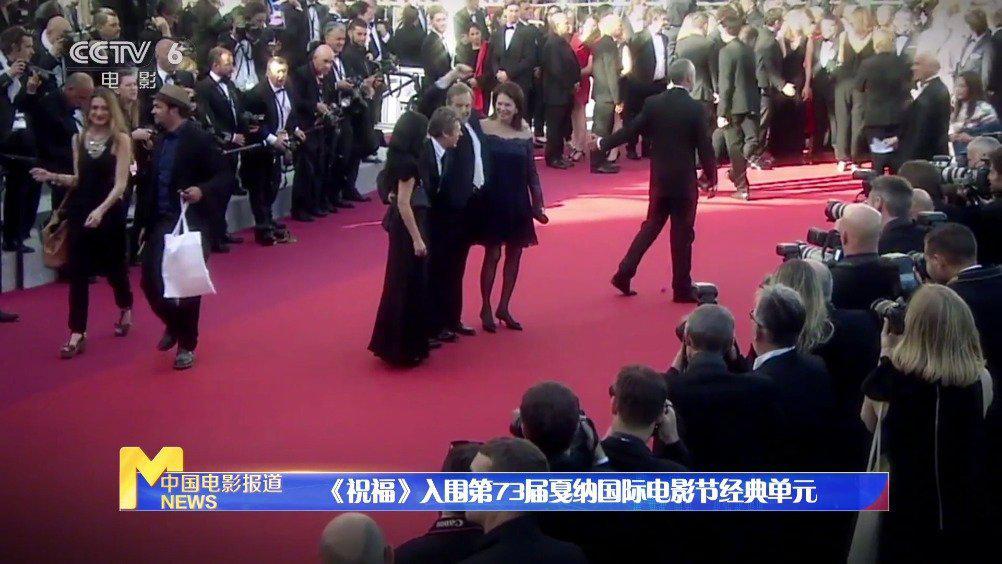 《祝福》入围第73届戛纳国际电影节经典单元