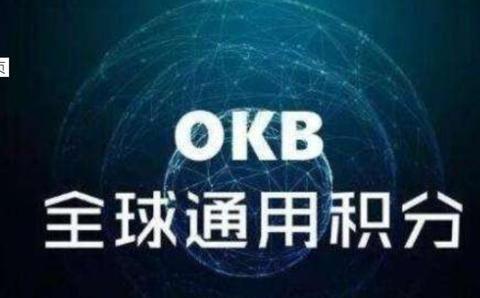 传统借贷正在受到冲击,okex上线OKB C2C业务,哪个更划算?