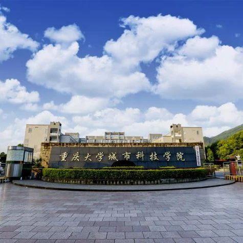 2020年招办主任来帮忙丨重庆大学城市科技学院招生就业处副处长周密访谈