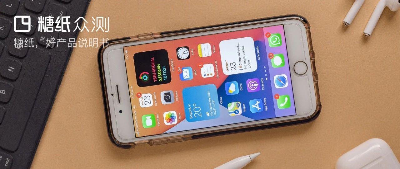 iOS 14 你最关心的点,TA 们都帮你体验了|糖纸众测