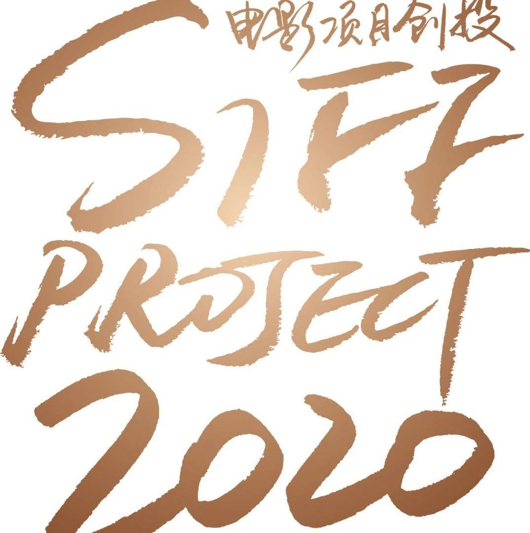 SIFF PROJECT | 2020电影创投项目评委会名单公布