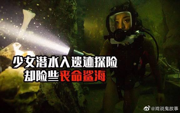 6分钟带你看完英国惊悚恐怖电影《鲨海逃生47》……