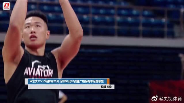 卢艺文、杨林祎合砍47分 深圳94-87力克广厦