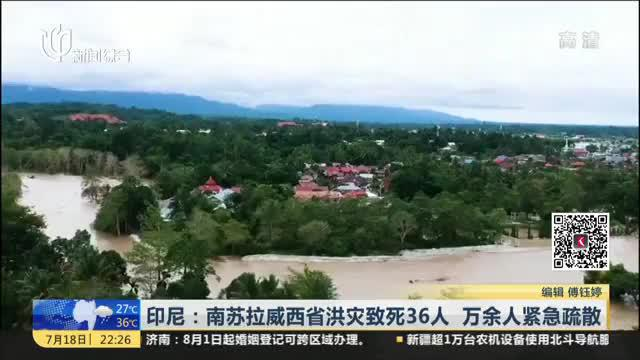 印尼:南苏拉威西省洪灾致死36人  万余人紧急疏散