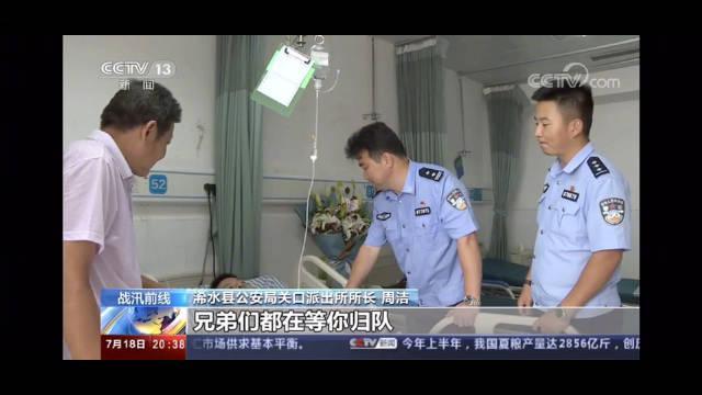 央视《东方时空》——夏亮:在防汛一线奋战12昼夜