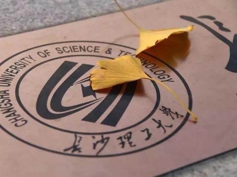 湖南被低估的一所大学,是中西部高校基础能力建设工程高等学府