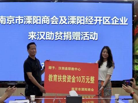 南京市溧阳商会及溧阳市经开区企业来汉阴开展助贫捐赠活动