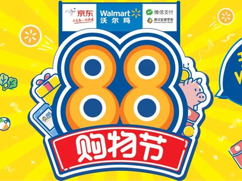 88购物节启动,京东沃尔玛实现140多城市1小时即时配、全城配