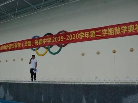 深圳市南山外国语学校高新中学举行散学典礼!进行了期末表彰