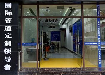 一城一店计划启动暨鲨鱼管道(奉节)运营中心正式落成