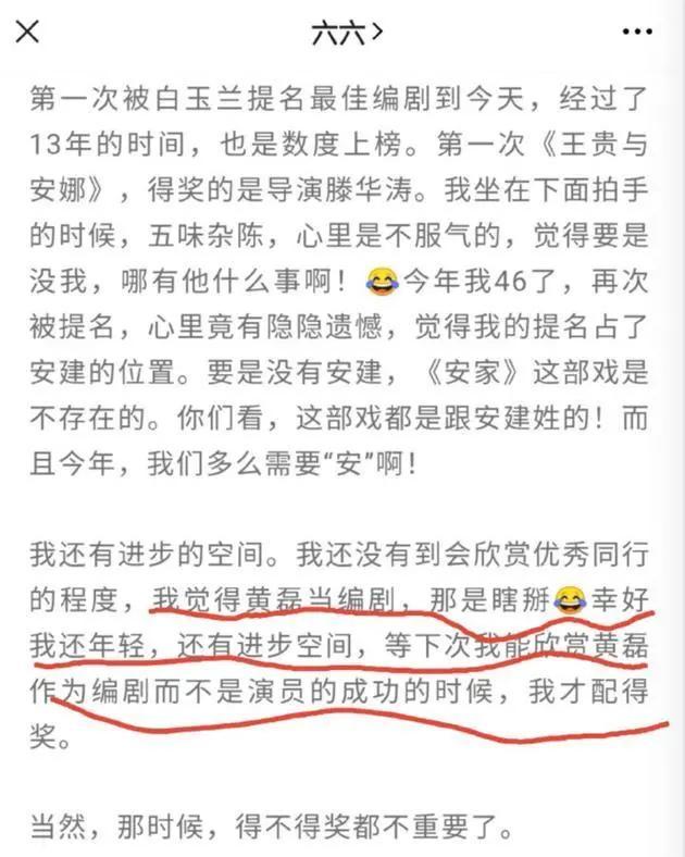 六六讽刺黄磊不配提名白玉兰最佳编剧,真正的王者还真不是他们俩