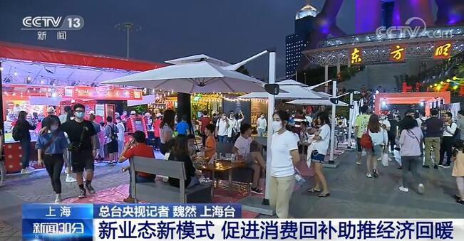 上海:新业态新模式 促进消费回