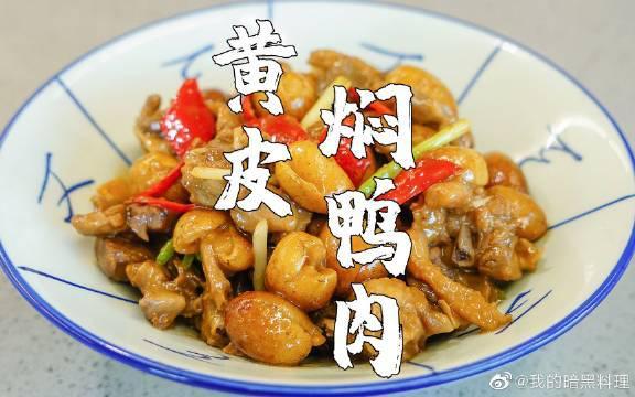 它不是黑暗料理,黄皮果焖鸭肉,真的很开胃下饭