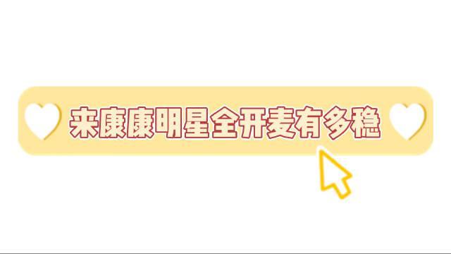 来康康明星开全麦有多稳?蔡徐坤、孟美岐、刘宇宁、小鬼王琳凯……